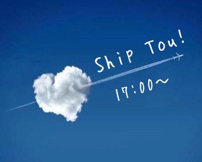 朗読ワーク『Ship TOU!』