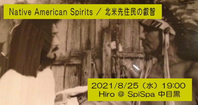 Native American Spirits【同時オンライン】