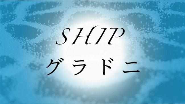 SHIP グラドニ